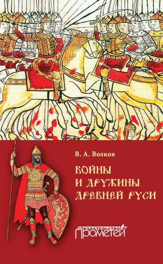 20534965-vladimir-alekseevich-volkov-voyny-i-druzhiny-drevney-rusi